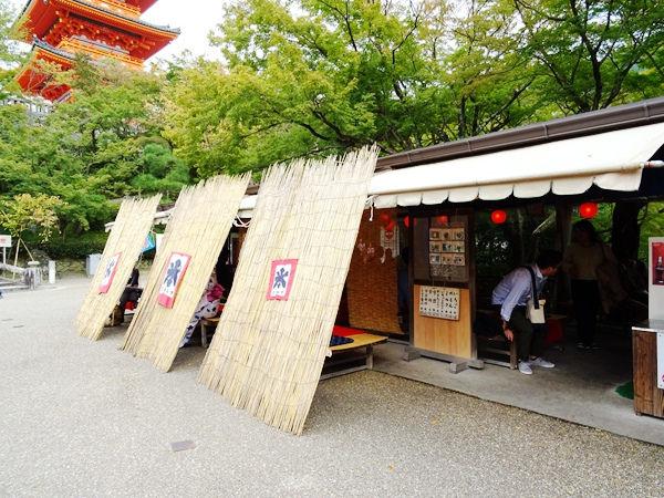 京都一日遊 (30)