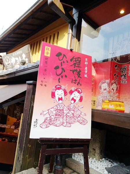 京都一日遊 (43)