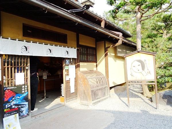 京都一日遊 (48)
