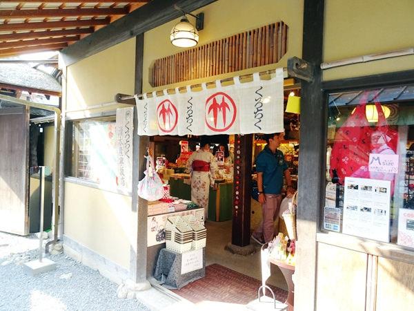 京都一日遊 (49)