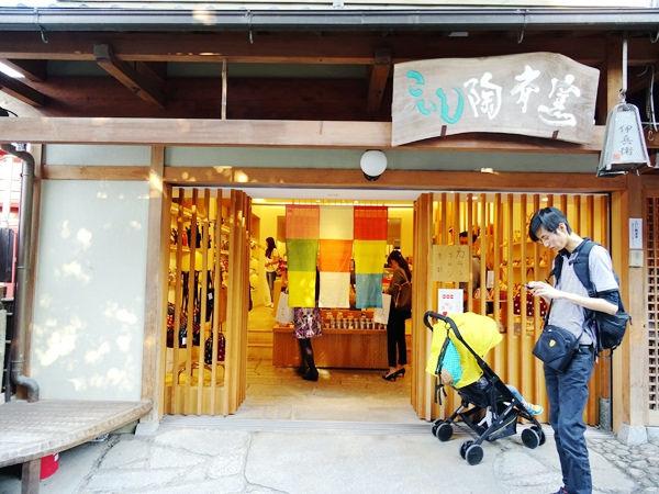 京都一日遊 (58)