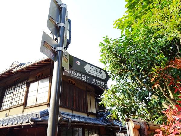 京都一日遊 (59)