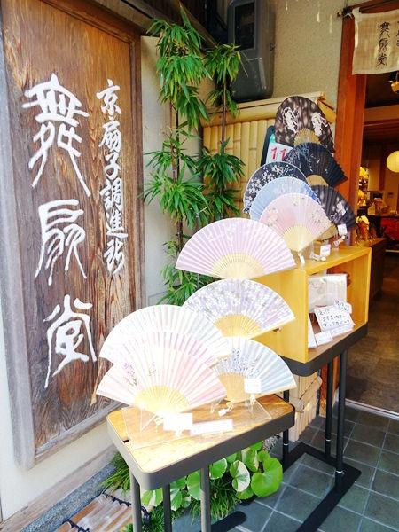 京都一日遊 (61)