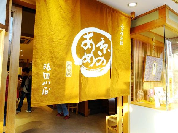 京都一日遊 (73)