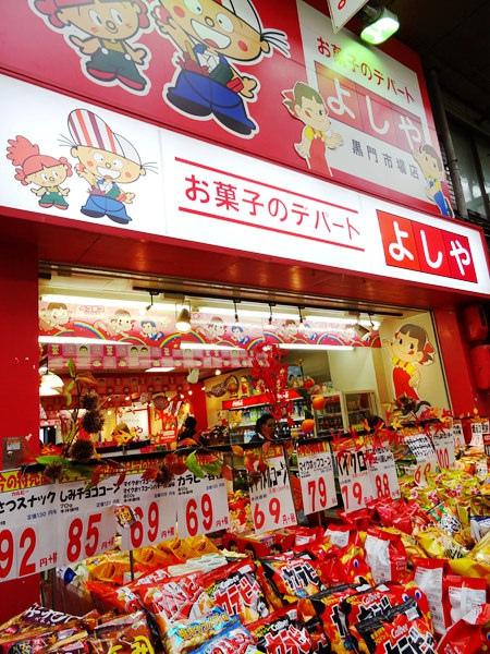 大阪黑門市場 (9)
