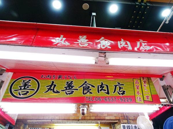 大阪黑門市場 (16)