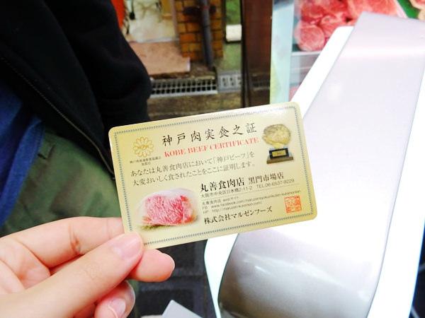 大阪黑門市場 (23)