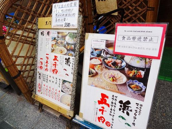 大阪黑門市場 (28)