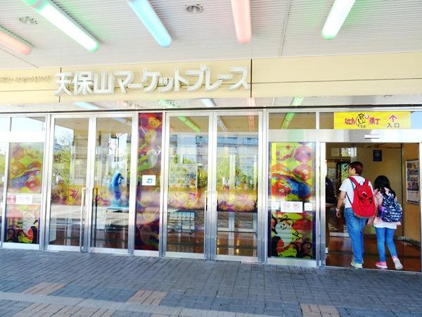 天保山購物中心+海遊館 (6)