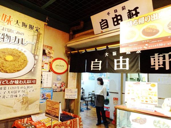 天保山購物中心+海遊館 (12)