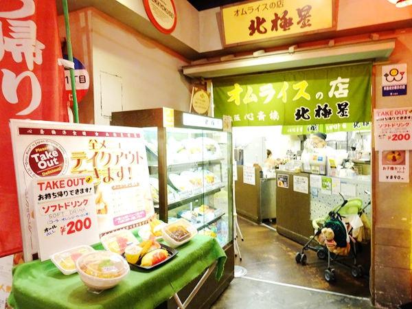 天保山購物中心+海遊館 (13)