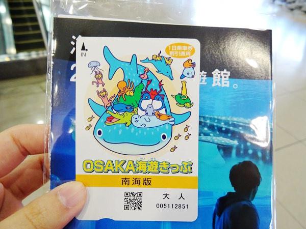 天保山購物中心+海遊館 (69)