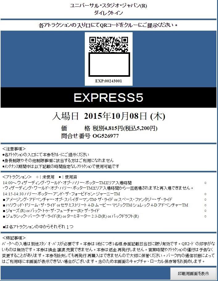 日本環球影城快速通關券購買方法 (8)