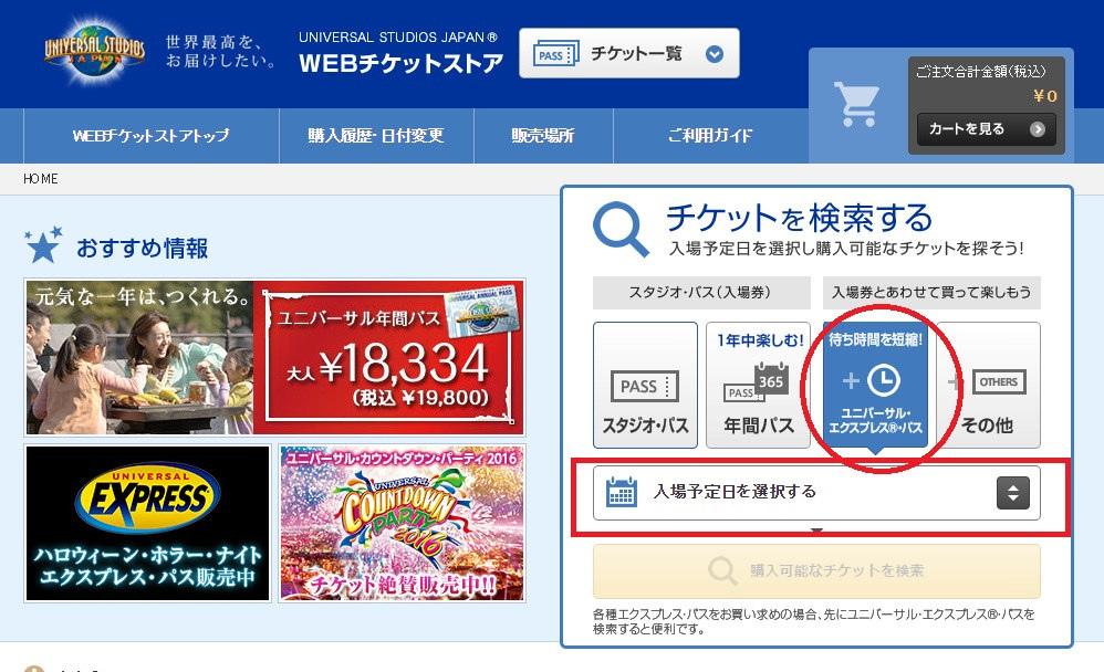 日本環球影城快速通關券購買方法 (1)