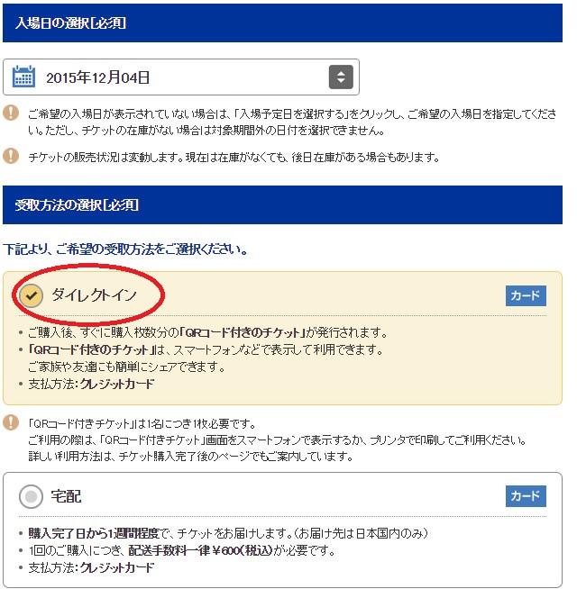 日本環球影城快速通關券購買方法 (4)