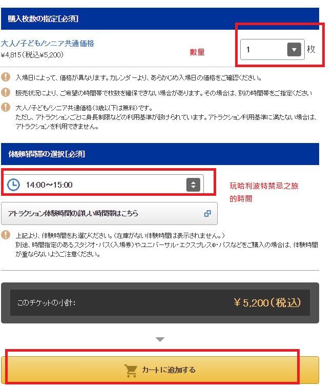 日本環球影城快速通關券購買方法 (5)