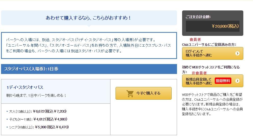 日本環球影城快速通關券購買方法 (6)