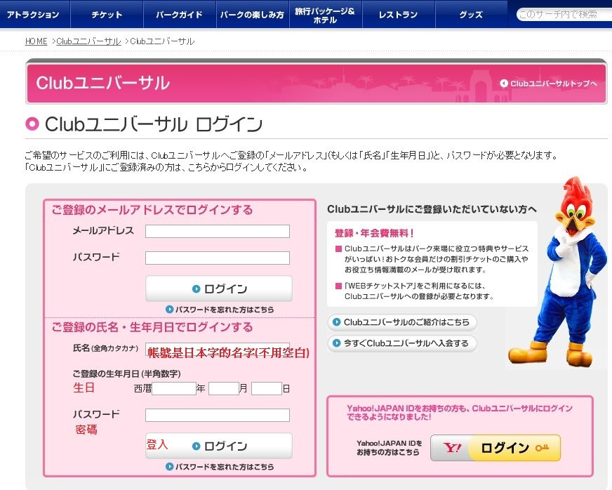 日本環球影城快速通關券購買方法 (7)