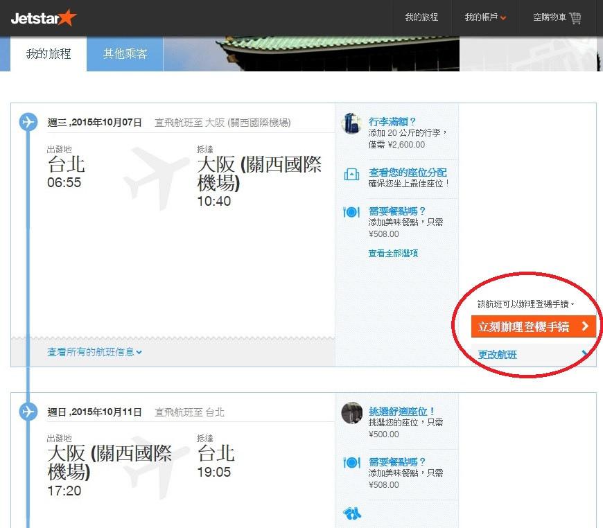 捷星網上辦理登機 (2)