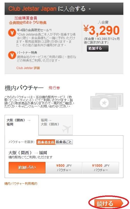 捷星航空如何購買機票照片12