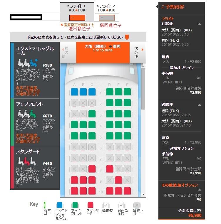 捷星航空如何購買機票照片14
