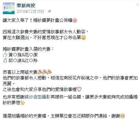 2014.12.19樂旅南投公佈免費婚紗得獎
