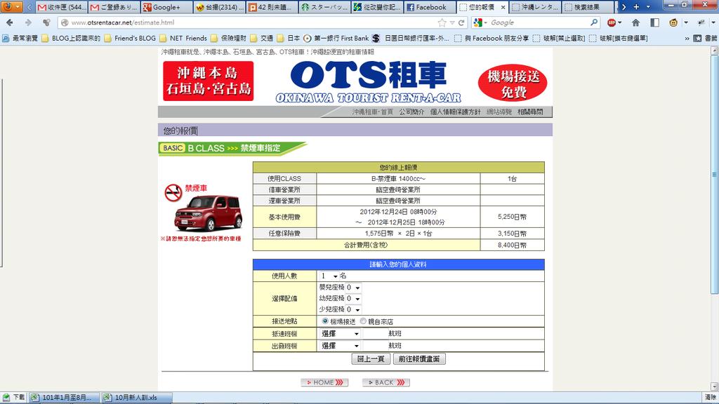 003-02報價試算中文