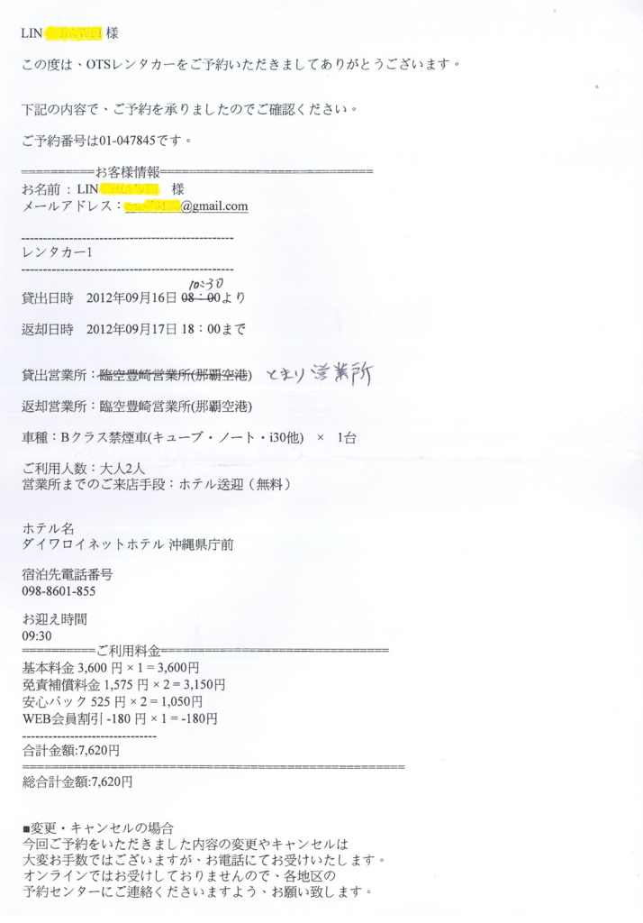 OTS預約租車系統回傳文件