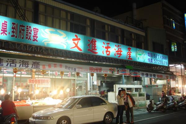 晚上吃飯的地方,新鮮好吃,但我不愛海鮮。