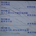 王子飯店的液晶螢幕資訊系統,竟然把活動名稱寫錯了