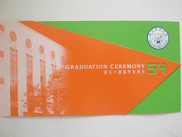 畢業邀請卡-封面