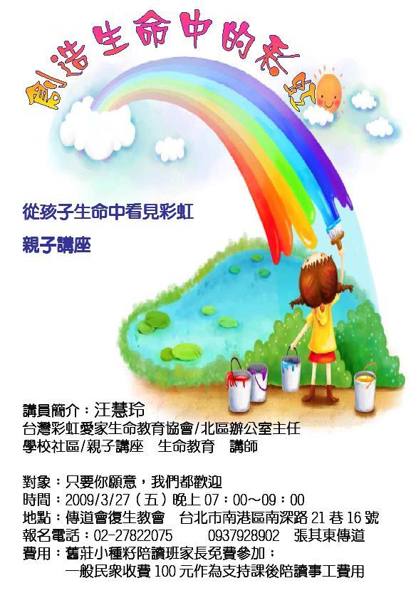 從孩子生命中看見彩虹.JPG