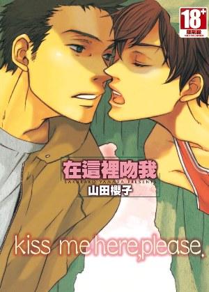 在這裡吻我封面