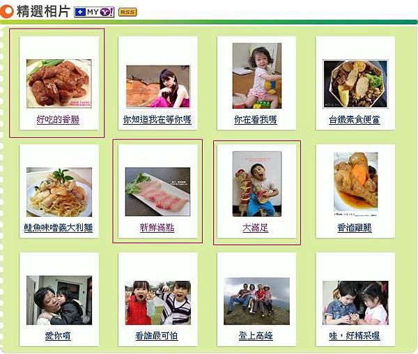 100-0803-上yahoo精選相片.JPG