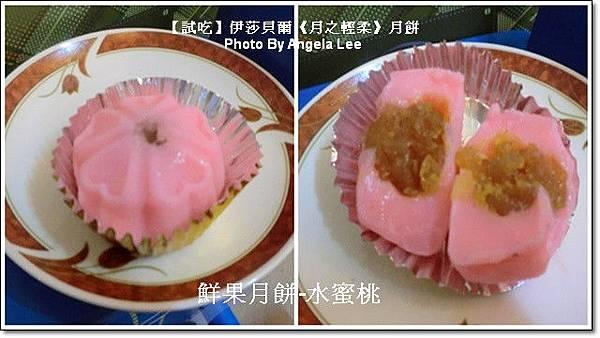 鮮果月餅-水蜜桃.jpg
