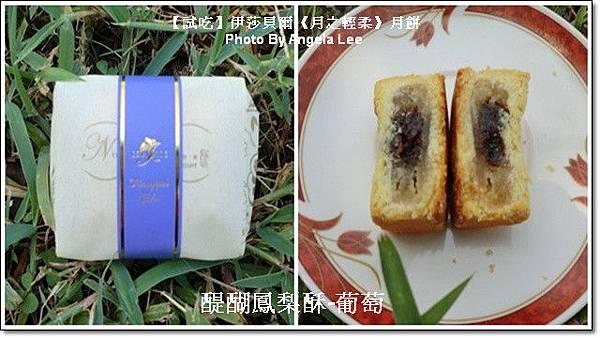 鳳梨酥-葡萄.jpg