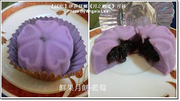 鮮果月餅-藍莓.jpg