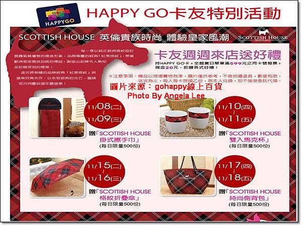 happy go-遠百週年慶贈品.JPG