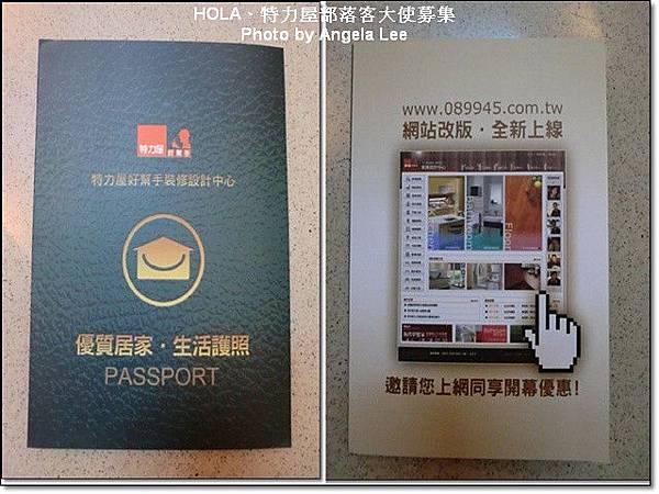 優質居家生活護照