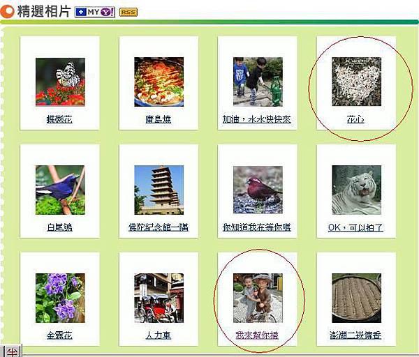 101-0729上yahoo精選相片-1+2