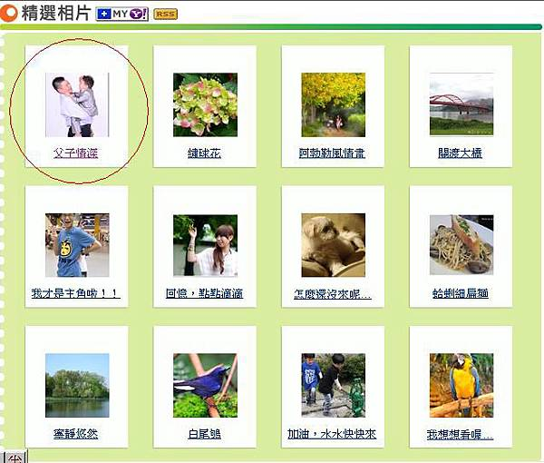 101-0729上yahoo精選相片-3