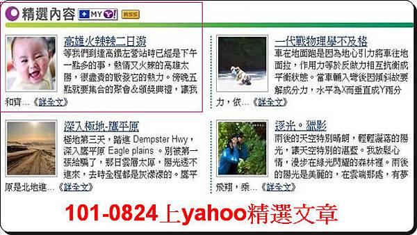 101-0824上yahoo精選文章