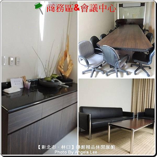 商務區與會議室