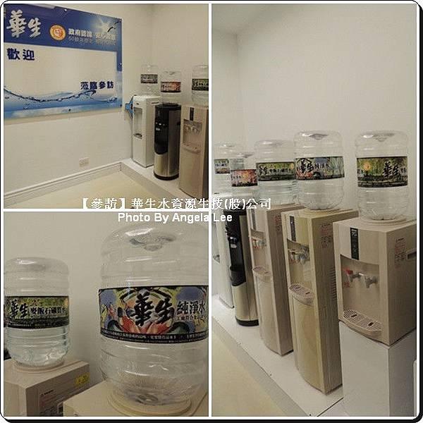 華生水產品展示區