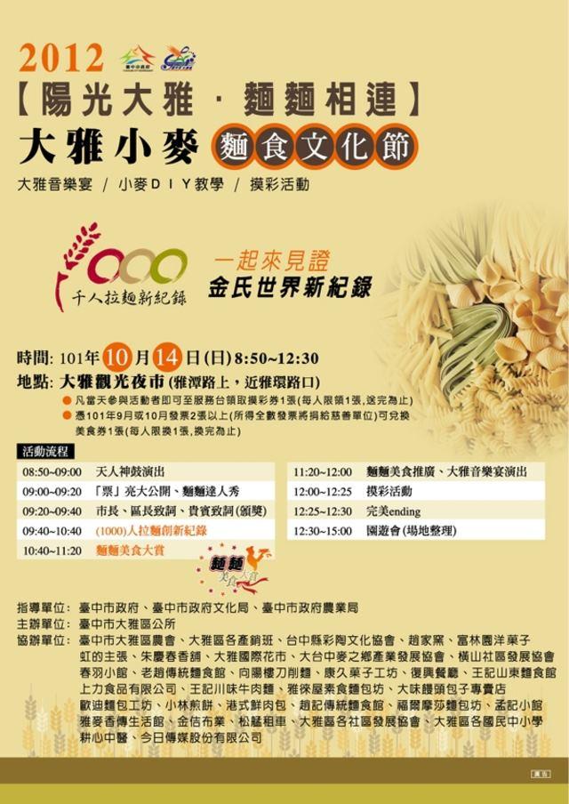 283478_大雅小麥麵食文化節