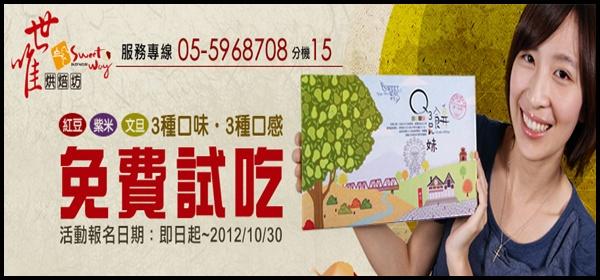 banner-Q餅三兄妹