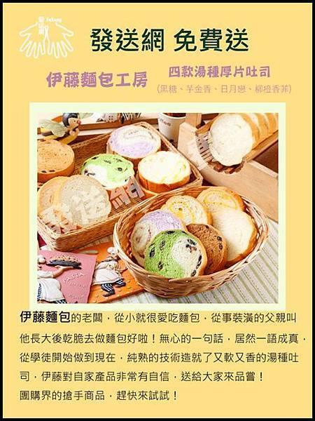 541136_伊藤麵包