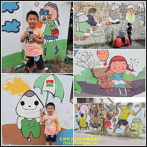 台西彩繪藝術村