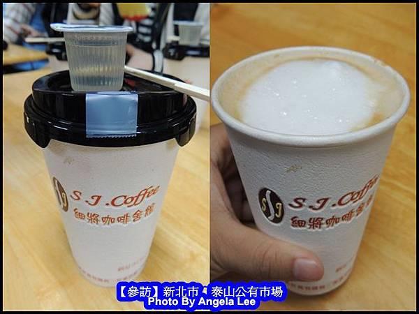 細將-拿鐵咖啡