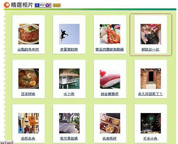 101-1210上yahoo精選相片-3